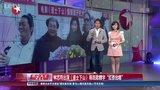 """0001.樂視網-林志玲演《道士下山》  陳凱歌贈字""""紅杏"""