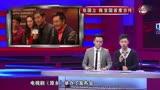 《中國娛樂報道》張國立新劇發布會與記者鬧僵_高清