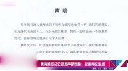 李小璐疑公开道歉求和解经纪人发声:学着信任对方