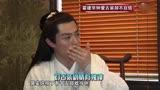 《中國娛樂報道》專訪霍建華 01