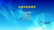 徐鶴寧老師演講《生命的意義》(1)