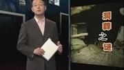 經典傳奇20150127 中國未解歷史懸案之謎·解密玄武門:操盤手李世民