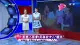"""[娛樂夢工廠]要糖不要爹!吳尊被女兒""""嫌棄"""""""