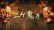 廚子戲子痞子 花絮3:制作特輯之十大酷刑