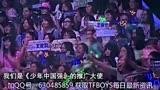 TFBOYS 现场 少年中国强-青春修炼手册