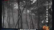 鐵血之血戰南寧 10(完)