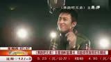 奔跑吧兄弟主题曲MV曝光邓超搞怪演绎欢乐瞬间