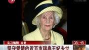 瑞典97歲平民王妃去世 曾與王子經歷33年愛情長跑
