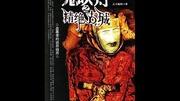 有聲小說 鬼吹燈系列全集(艾寶良)精絕古城25