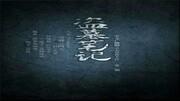 盜墓筆記(七星魯王宮)第013集 高清 周建龍有聲小說版