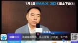 《道士下山》陳凱歌采訪特輯