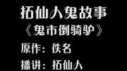 鬼故事有声小说152走阴实录