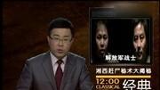 怒晴湘西:古墓女主人詐尸,鷓鴣哨看傻眼,陳玉樓嚇得跪倒在地