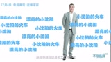 """《不可思異》電影曝小沈陽被外星人整成了""""小損樣""""_"""