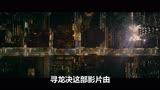 《尋龍決》舒淇陳坤上演古墓麗影 【影壇先鋒】第16期