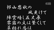 三國演義77 秋風五丈原片尾曲