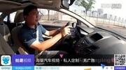 2011款 福特嘉年華 車無戲言 小車靜