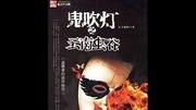 有声小说 鬼吹灯系列全集(艾宝良)精绝古城08