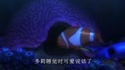 海底总动员2听说最近上映了续集 来个仿妆