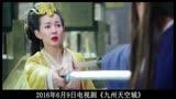 《九州天空城》花絮 張若昀關曉彤浪漫熱戀 甜蜜吻戲唯美上演
