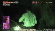 日本综艺节目的恐怖箱,简直在拿命玩,重口味慎入