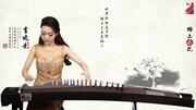 古筝 二胡合奏《春江花月夜》《赛马》