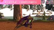 【魔獸世界】7.2獵人職業坐騎
