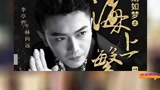 電視劇《佳期如夢之海上繁花》超長版預告片 李沁 竇驍主演.wmv