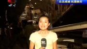 直擊汶川大地震之生死救援