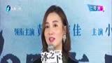 宋佳力證電影《冰之下》非喜劇片 170620 娛樂樂翻天