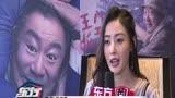 獨家專訪《父子雄兵》張天愛與偶像合作【629東方電影報道】