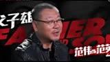 《父子雄兵》曝大鵬范偉特輯