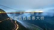 尋找最美鄉村 五十四 湘西吉首矮寨鎮 公路奇觀 矮寨懸