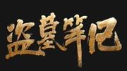 《盗墓笔记》第二季 《云顶天宫》取景长白