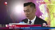 十大華語電影盛典李鳳鳴霸氣護成龍