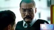 《寒战2》两位处长最后的对话,绝对老江湖!