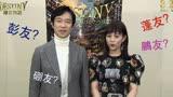 堺雅人雅人叔希妹說中文宣傳《鐮倉物語》3/2臺灣上映