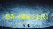 小鸡彩虹 2017新春贺岁 第17集