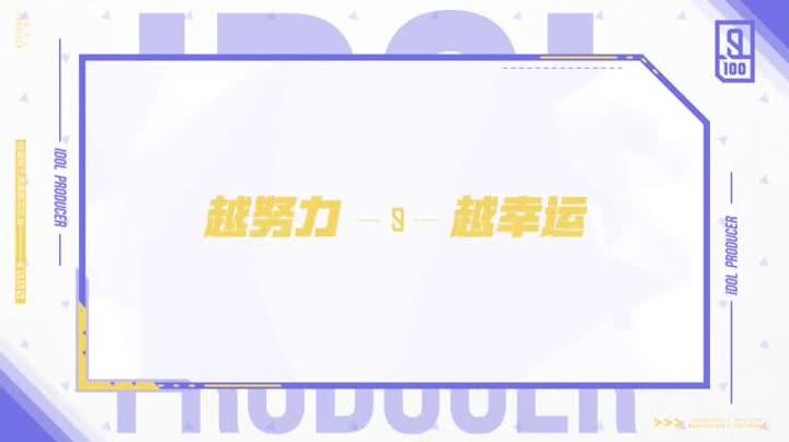 """偶像练习生之张艺兴花式比心超暖 蔡徐坤组变""""美少女战士"""