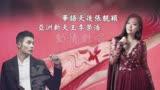 【西游記女兒國】李榮浩張靚穎再創經典 獻唱主題曲