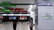 上海地鐵3號線中潭路站進出 較模糊