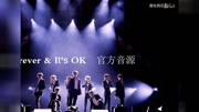 【偶像练习生】Ninepercent 《forever》&《It's ok》官方音源版