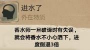 【斌歐巴】饑荒全人物詳細介紹