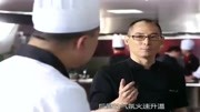 舌尖上的中国:地狱厨神刘一帆就是霸气,我说的每句话都是标准!