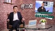 亮三点54期 | 中国互联网公司第四次上市浪潮