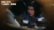 周潤發、謝賢、賭王同臺主持85年港姐決賽,賭王太幽默了