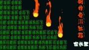 绕口令《八百标兵Piapia滴》附视频