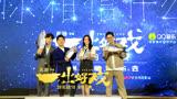 《一出好戲》廣州首映,張藝興認真臉:黃渤導演的戲,好看!