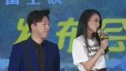 《一出好戲》上海首映秒變《極限挑戰》 黃渤親友團輪番登場