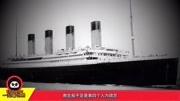 泰坦尼克号又碰到冰山了,这一次如何过关那?